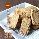 玄米ブラン 豆乳おからクッキー 500g(250g×2袋)チャック付き [訳ありスイーツ お菓子 おからパウダー ダイエット【メール便A】【TSG】賞味期限A