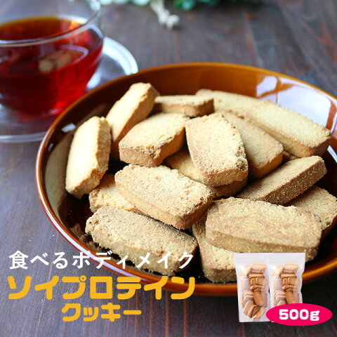 健康的に美しく!豆乳おからプロテインクッキー 500g (250g×2袋) ジップ付き ハードタイプ[スイーツ お菓子 おからパウダー]【メール便A】【TSG】【新商品】