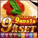 レストランユースオンリー パスタソース 全9種類お試しセット[パスタソース/ミートソー