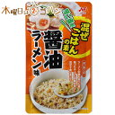 混ぜごはんの素 醤油ラーメン味 20g×5袋セット【ご飯