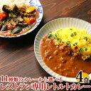 ニチレイ レストランユースオンリーカレー 13種類から