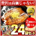 【送料無料】近海食品 選べる!さんま丼orひつまぶし 24食...