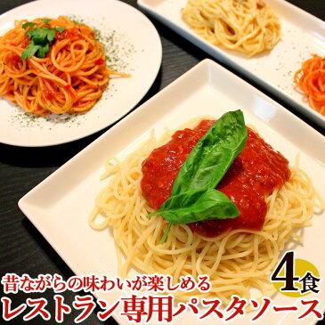 ニチレイ レストランユースオンリー パスタソース 4種類から選べる4食セット【メール便A】