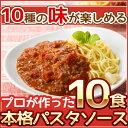 トマトのプロが作った本格トマト系パスタソース!全10食セット(10種×各1食)[ミート
