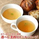 淡路島産たまねぎ100 使用!2種類から選べるたまねぎスープ(1袋)【メール便A】