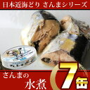 K&K 日本近海どり さんまの水煮 EO缶 100g 7缶セット【メール便A】