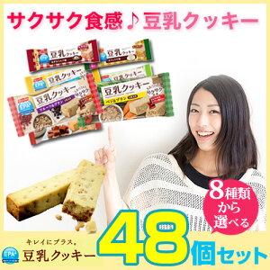 ニッスイ エパプラス クッキー ブラン・チョコ・ まとめ買い
