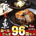 K&K 日本近海どり 選べる!8種類のさんま缶詰(各100g) 96缶セット(12缶×8種類)【宅配便A】