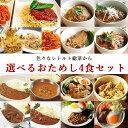 【4食セット】選べる!レトルト惣�