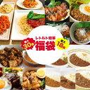 【最大30食】10パターンから選べる! レトルト惣菜 福袋