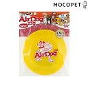 エアドッグ 235 黄 (犬用品 おもちゃ フリスビー系 ディスク おでかけ) アクティブ 55040【EUK_01】