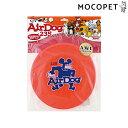エアドッグ 235 オレンジ (犬のおもちゃ・フリスビー系) #55043[DGA]
