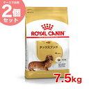 【あす楽】【お得な2個セット】ロイヤルカナン ダックスフンド 成犬用 生後10ヵ月齢以上 7.5kg
