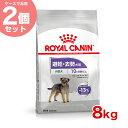 【あす楽】【お得な2個セット】ロイヤルカナン ミニ ステアライズド 8kg×2個 / 成犬用 避妊