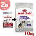 【あす楽】【お得な2個セット】ロイヤルカナン ミディアム ステアライズド 10kg×2個 / 成犬