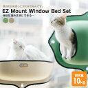 【あす楽】【SET】イージーマウントウィンドウベッド&ポッド[EZ Mount window Bed & Pod]/猫 ベッド タン(ベージュ) グリーン / ...
