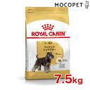 ロイヤルカナン ミニチュアシュナウザー 成犬・高齢犬用 生後10ヵ月齢以上 7.5kg / 安心の正