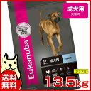 ユーカヌバ  1歳〜4歳用 健康維持用 メンテナンス 大型犬用 大粒 13.5kg / 犬用 JAN:0019014603473 ドライフード ドッグフード いぬ #w-100938-00-00