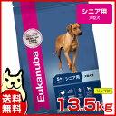 ユーカヌバ [Eukanuba] 5歳以上用 シニア用 大型犬用 大粒 13.5kg / 犬用 JAN:0019014603480 ドライフード ドッグフード いぬ #w-100950-00-00[DGA]