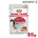 ロイヤルカナン インスティンクティブ 健康的な成猫用 85g / 安心の正規品 / [ROYAL CANIN FHN-WET 猫用ウェット パウチ] JAN:90035793089
