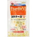 最大400円クーポン☆ドギーマン hello!プチチーズ チキン味 50g #w-101105-00-00