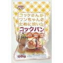 楽天モコペットサンメイト おやつの達人 コックパン チーズ味 60g #w-102919【犬おやつSALE】