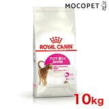 【最短出荷可能】ロイヤルカナン エクシジェント33 アロマ・香りで選ぶ 1歳〜10歳まで 10kg / 安心の正規品 / [ROYAL CANIN FHN 猫用ドライ] JAN:3