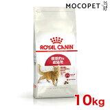[ロイヤルカナン]ROYAL CANIN プレミアム キャットフード[ロイヤルカナン]ROYAL CANIN FHN フィット 標準的な猫用 1歳〜10歳まで 10kg プレミアム