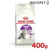 【あす楽】ロイヤルカナン センシブル 胃腸がデリケートな猫用 1歳〜10歳まで 400g / 安心の正規品 / [ROYAL CANIN FHN 猫用ドライ] JAN:318255