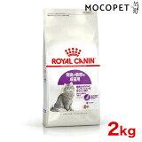 ロイヤルカナン センシブル 胃腸がデリケートな猫用 1歳〜10歳まで 2kg / 安心の正規品 / [ROYAL CANIN FHN 猫用ドライ] JAN:318255070231