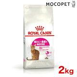 【あす楽】ロイヤルカナン エクシジェント35/30 味わい・食感で選ぶ 1歳〜10歳まで 2kg / 安心の正規品 / [ROYAL CANIN FHN 猫用ドライ] JAN:31