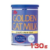 【あす楽】[ワンラック]猫用ミルク ゴールデンキャットミルク 子猫・成猫用 130g [国産][正規品]