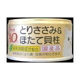 [いなばペットフード]INABA キャットフード ウェット 缶詰 CIAO ホワイティ とりささみ&ほたて貝柱 85g [国産][正規品]