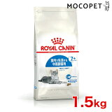 ロイヤルカナン インドア +7 室内で生活する7歳以上の高齢猫用 1.5kg / 安心の正規品 / [ROYAL CANIN FHN 猫用ドライ] JAN:318255078439