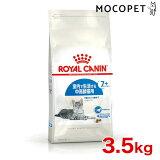 【あす楽】ロイヤルカナン インドア +7 室内で生活する7歳以上の高齢猫用 3.5kg / 安心の正規品 / [ROYAL CANIN FHN 猫用ドライ] JAN:3182550