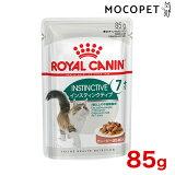 【あす楽】ロイヤルカナン インスティンクティブ+7 7歳以上の高齢猫用 85g / 安心の正規品 / [ROYAL CANIN FHN-WET 猫用ウェット パウチ] JAN:90