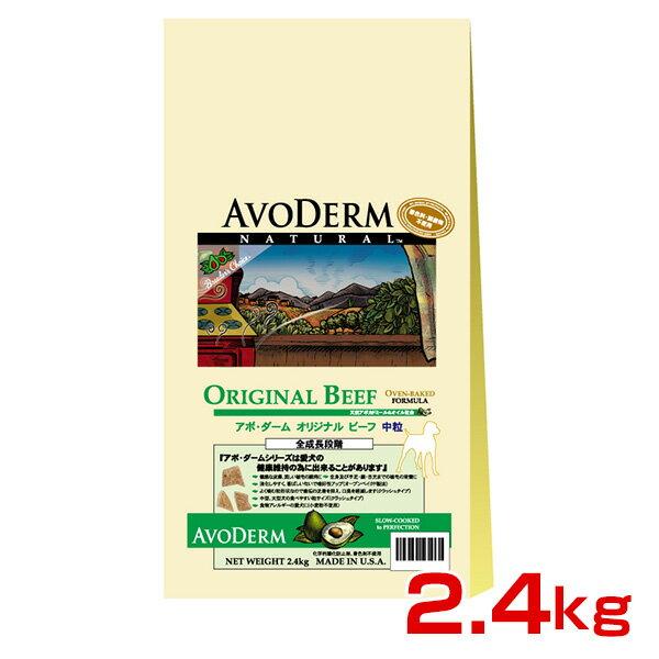 [アボダーム]AVO DERM オリジナルビーフ 中粒 2.4kg プレミアム ドッグフード ドライ / アボ・ダーム AVODERM #w-111752