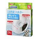 【あす楽】ジェックス ピュアクリスタル 交換用フィルター猫用 2個入り #w-114356-00-00