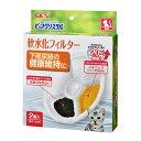 【あす楽】ジェックス ピュアクリスタル 軟水化フィルター 猫用 2個入 #w-114362-00-00 [DGA][CTA]