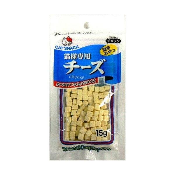 藤沢商事 猫様専用チーズ 15g #w-120509-00-00