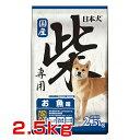 イースター 日本犬柴専用 お魚味 2.5kg / #w-130652