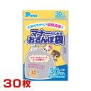 【あす楽】第一衛材 マナーのためのおさんぽ袋 30枚 日本製...