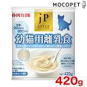 日清ペットフード JPスタイル 幼猫用離乳食 420g 49...