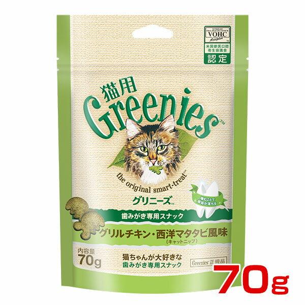 【正規品】グリニーズ 猫用 グリルチキン・西洋マ...の商品画像