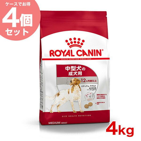 【最大350円オフクーポン】【あす楽】【お得な4個セット】ロイヤルカナン ミディアム アダルト 生後12ヵ月齢から7歳までの活発な中型犬に 4kg×4個 / 安心の正規品 / [ROYAL CANIN SHN 犬用ドライ] JAN:3182550708197 #w-137897
