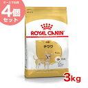 【送料無料】正規品・安心の認定ショップ:ロイヤルカナン チワワ 成犬用 3kg ×4個 BHN