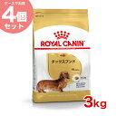 【あす楽】【お得な4個セット】ロイヤルカナン ダックスフンド 成犬用 生後10ヵ月齢以上 3kg×4