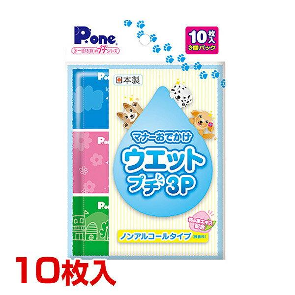 350円offクーポン★第一衛材 マナーおでかけ...の商品画像