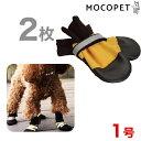 【最大350円offクーポン】オーエフティー MuttLukS Inc. 全天候型ブーツ 1号 2枚セット 4571210452959 #w-139949