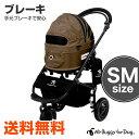 【正規保証つき】【あす楽】エアバギー フォー ドッグ ドーム2 ブレーキ Air Buggy for Dog DOME2 BRAKE ブラウン (茶) SMサイズ JAN:4562174245848 / w-142825